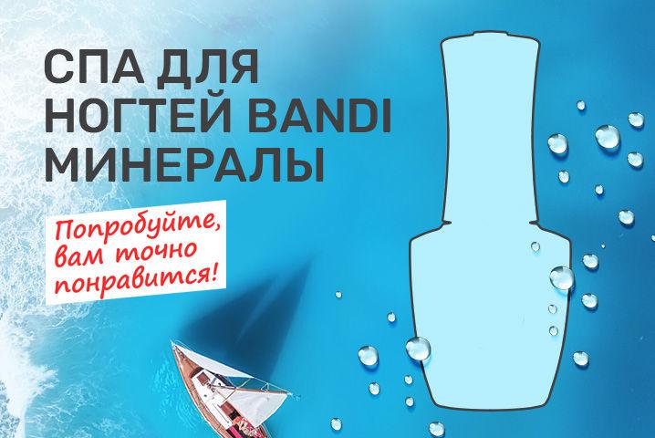 СПА для ногтей Bandi Минералы