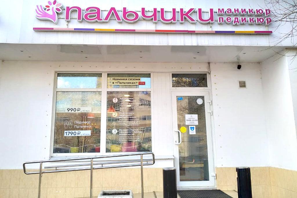 Вход в маникюрный салон ПАЛЬЧИКИ в Строгино
