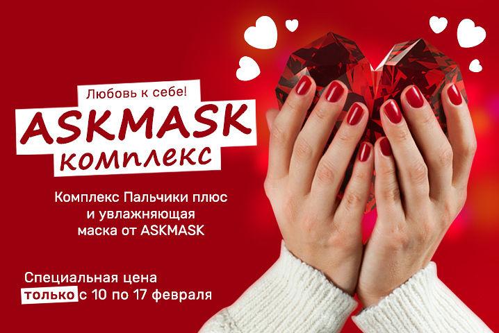 main_web_banner_askmask