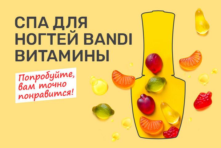 СПА для ногтей Bandi Витамины