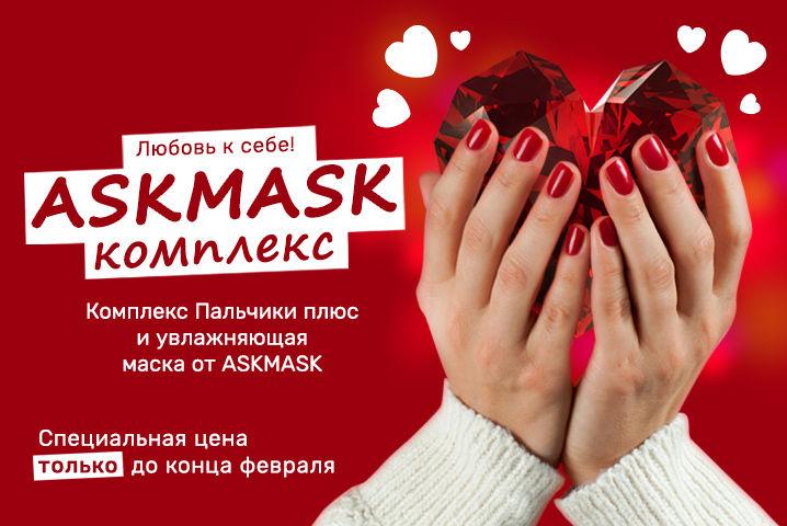 banner_askmask