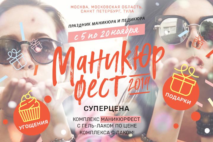 Комплекс  Маникюрфест