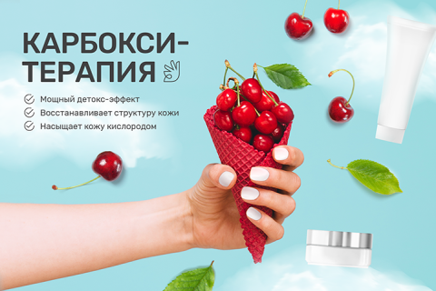 карбокси_баннер